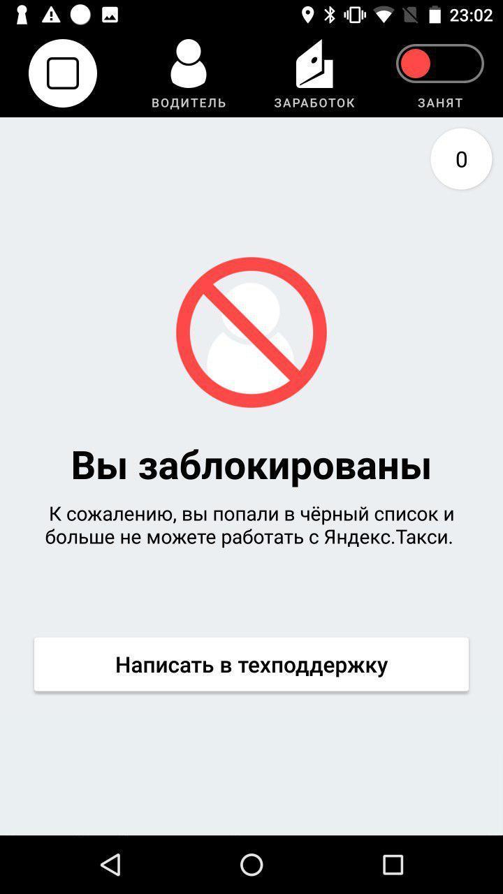 Черный список Яндекс Такси: что делать, если вас заблокировали