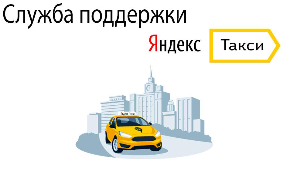 Служба поддержки Яндекс Такси для пассажира