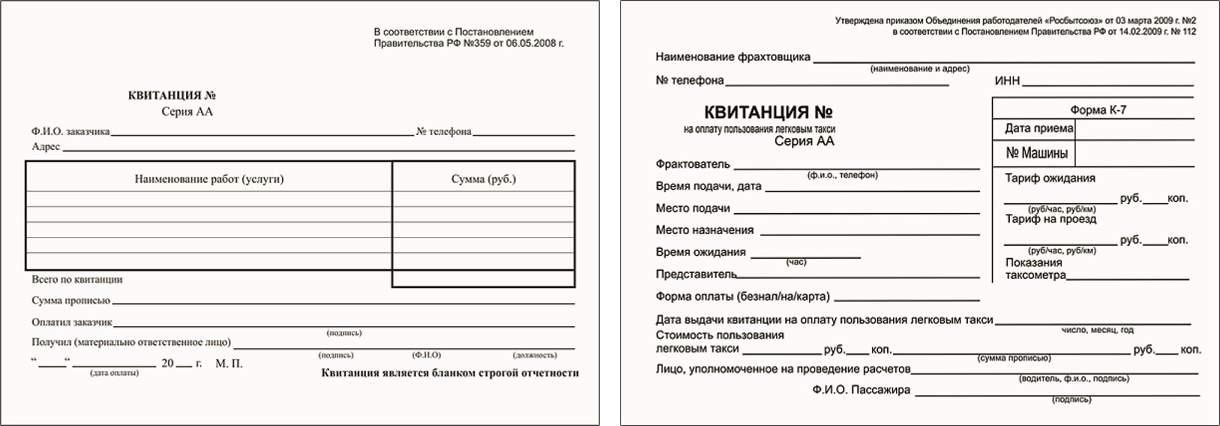 Яндекс такси квитанция для бухгалтерии декларация форма 3 ндфл 2019