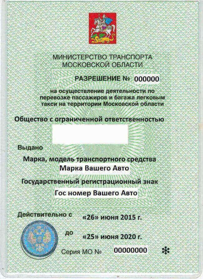 Подключение к Яндекс Такси без лицензии на своем авто