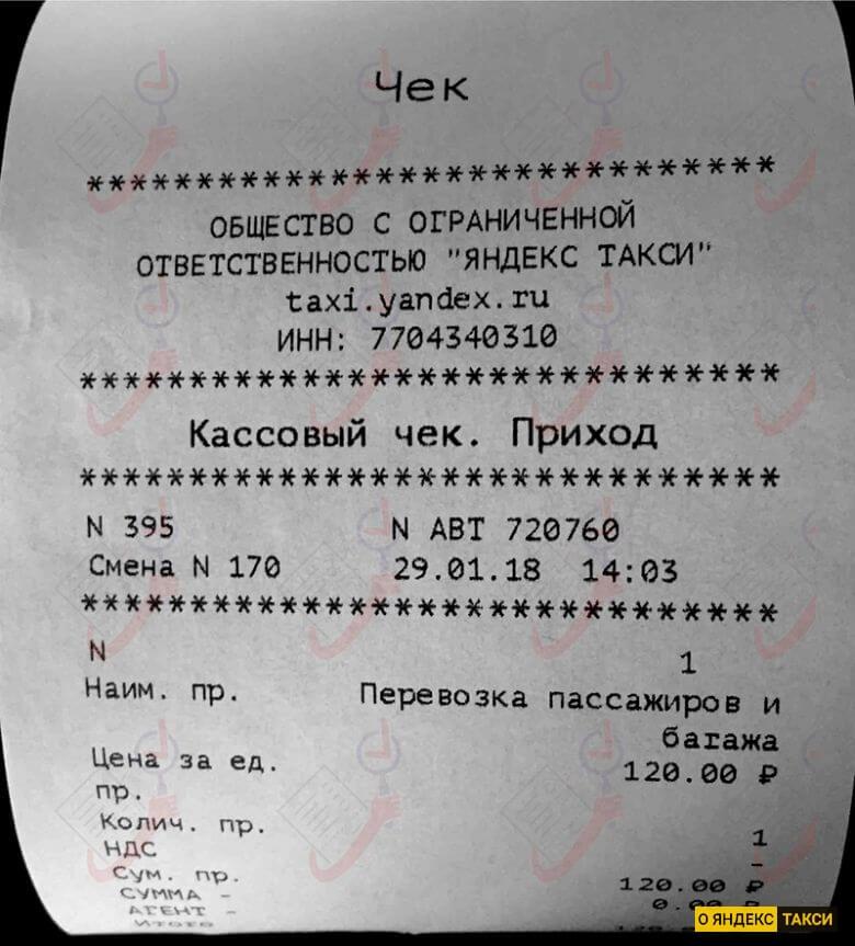 Яндекс такси квитанция для бухгалтерии заполнение декларации 3 ндфл на сайте налоговой 2019