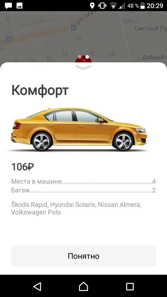 Яндекс такси комфорт какие