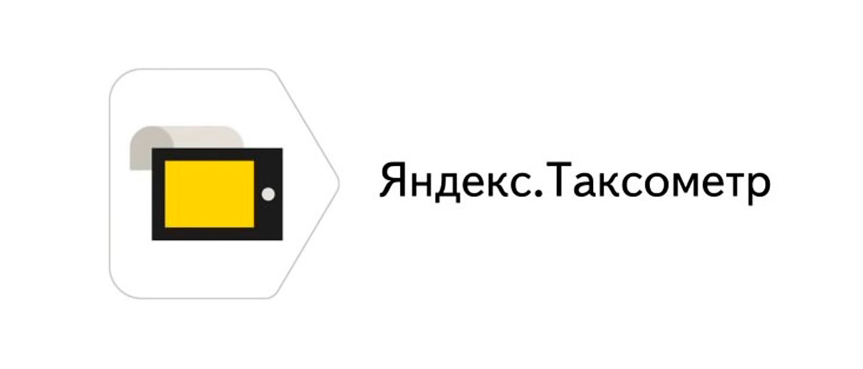 Таксометр яндекс такси