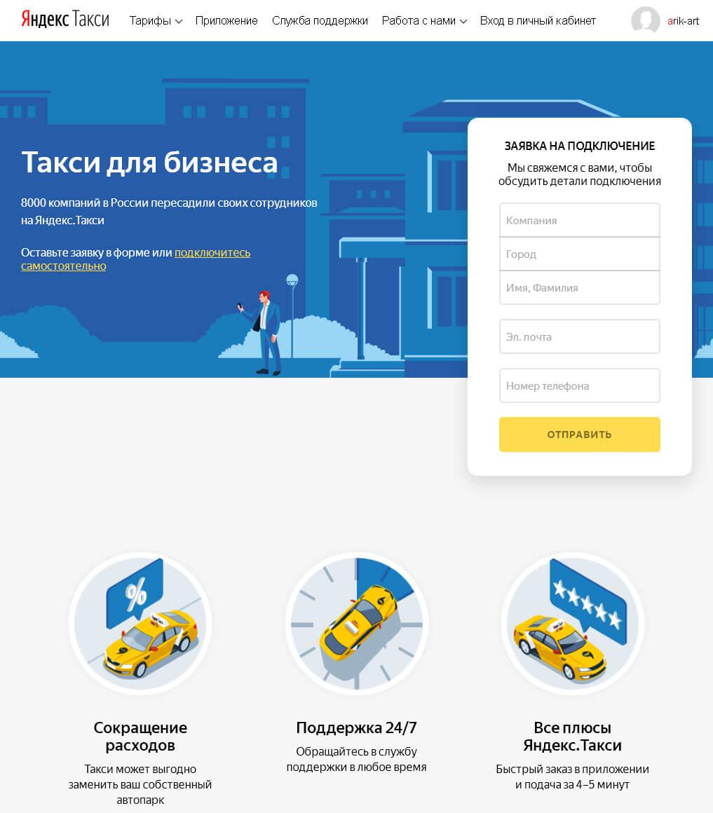 Яндекс Такси корпоративным клиентам: инструкция по кабинету