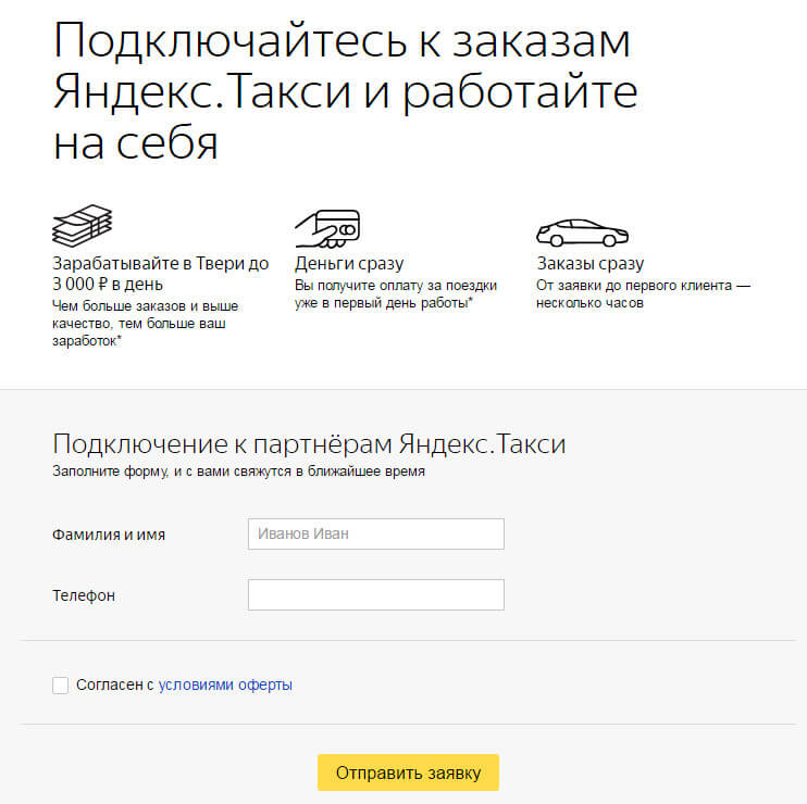 Телефон для работы в Яндекс Такси: какой смартфон нужен и подходит